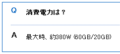 PS3の消費電力