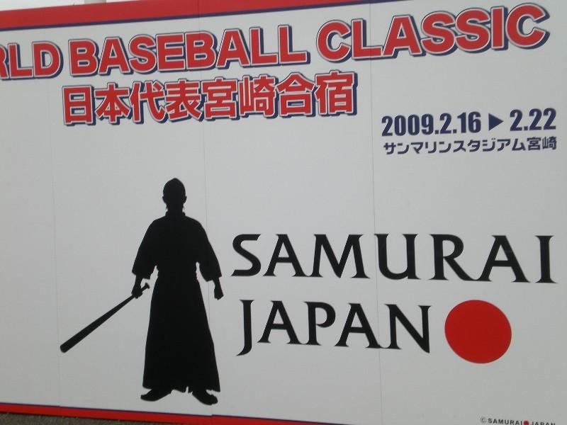 WBC SAMURAI JAPAN  始動!