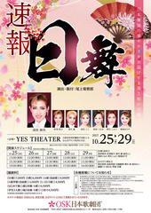 2017 10月25〜29日 10月「YES THEATER」公演