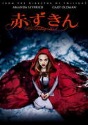 映画「赤ずきん」Red Riding Hood(DVD)