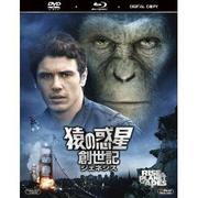 映画「猿の惑星・創世記」(DVD)RISE OF THE PLANET OF THE APES