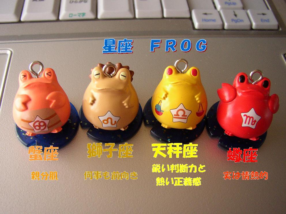 FROG STYLE