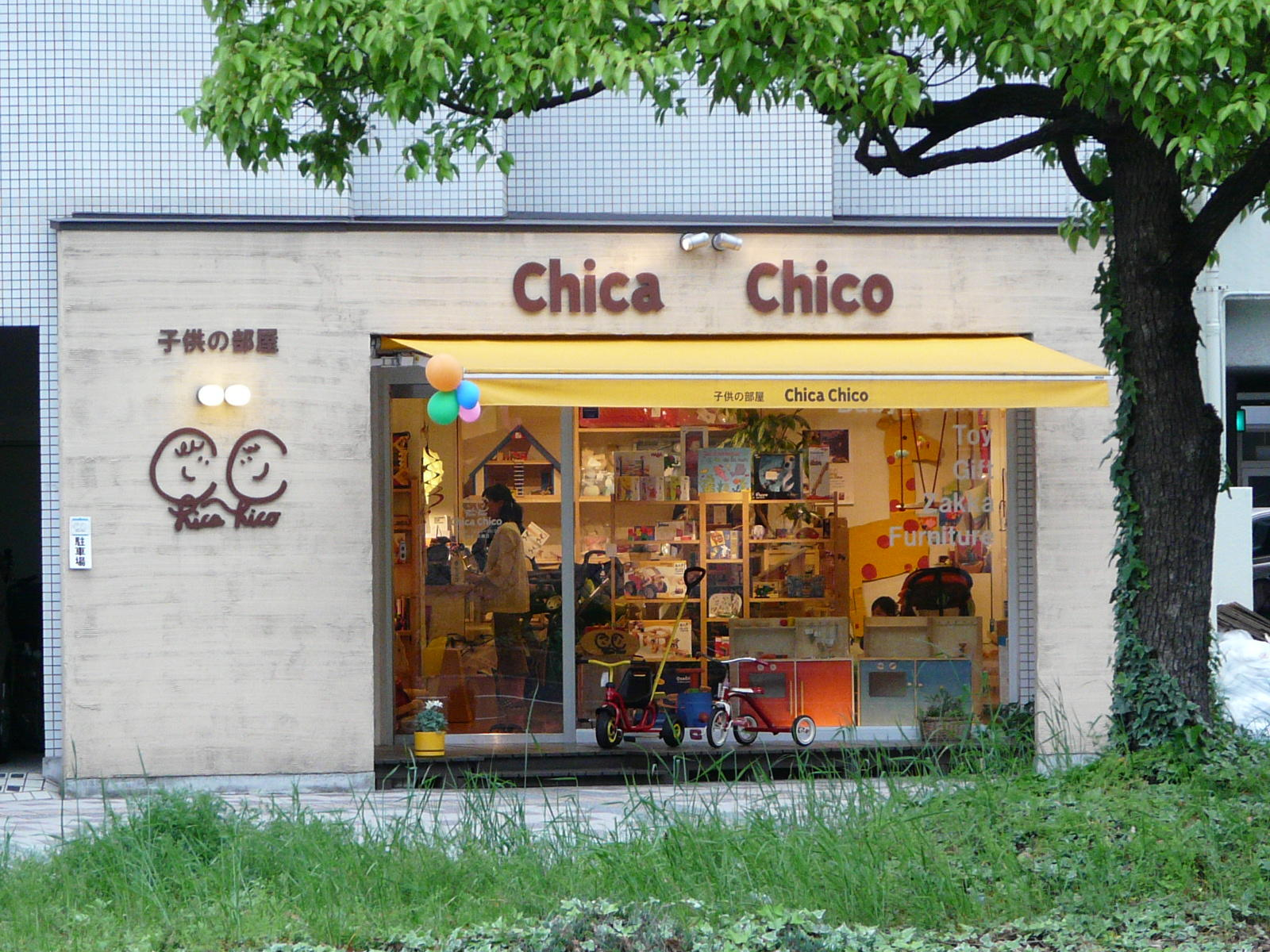 chica-chico ☆What's New !