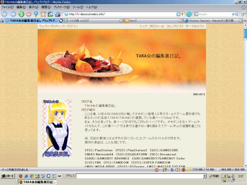 "<PC>サブPC""FireFox 2.0""導入。"