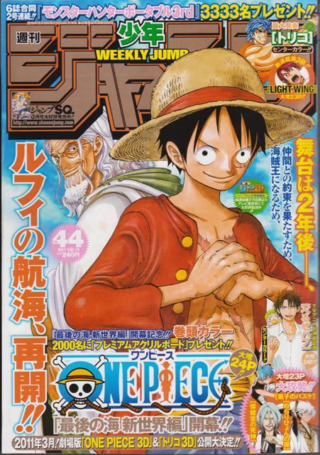 【ONE PIECE】第598話・・・第2章スタート!!