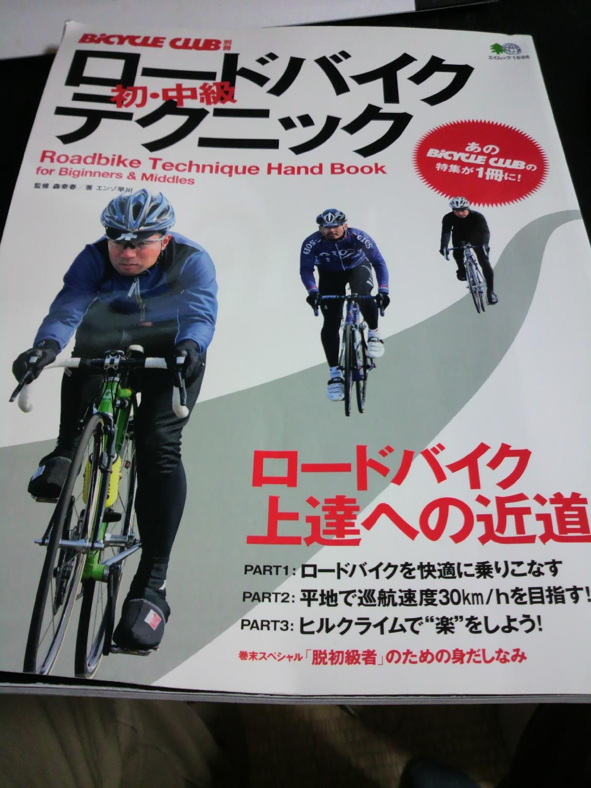 BiCYCLE CLUB別冊 初・中級ロードバイクテクニック