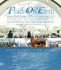 Peace On Earth 2016 @ 日比谷公園