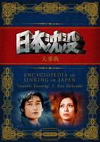 DVD 日本沈没 大事典 ENCYCLOPEDIA OF SINKING OF JAPAN
