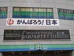 NEWS LIVE TOUR 2016 QUARTETTO☆東京ドーム公演