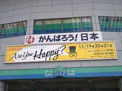 ARASHI LIVE TOUR 2016 Are You Happy?☆東京ドーム(11/21)