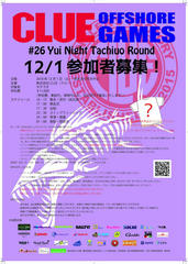 【CLUE】 #26 Yui Night Day Tachiuo Round