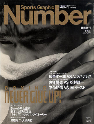 なつかしきNumber's BOXING III