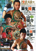雑感——World Premium Boxing 15