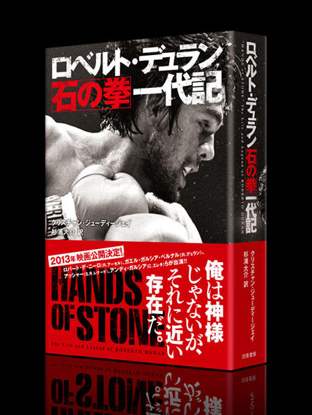 """Hands of Stone"" book & movie"