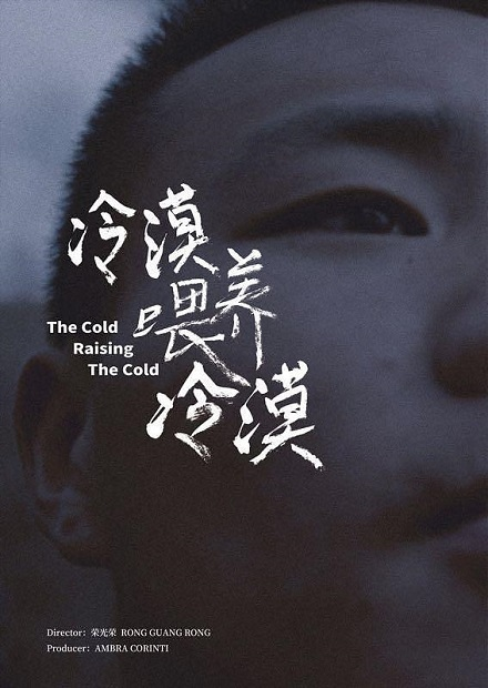The Cold Raising the Cold2.jpg