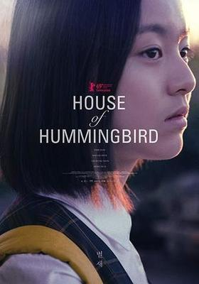 House of Hummingbird.jpg