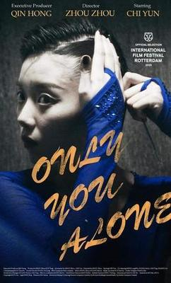 Only You Alone.jpg