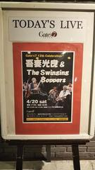 吾妻光良&The Swinging Boppers
