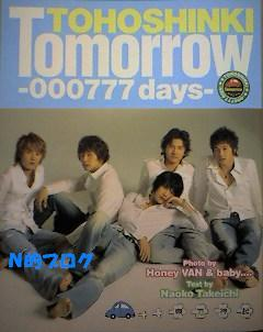 Tomorrow−000777days−