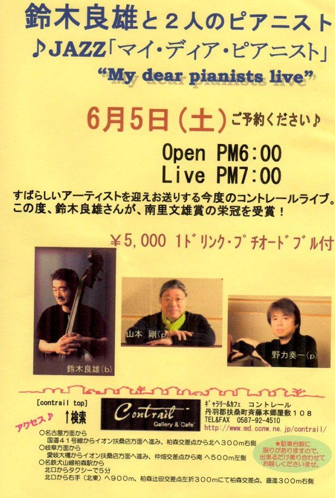 ♪My dear pianists live ♪ 2010年6月5日(土)