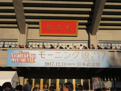 〜We are MORNING MUSUME。〜@日本武道館。