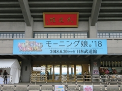 〜We are MORNING MUSUME。〜@武道館。