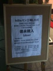 Route109 vol.5@hills パン工場(10/9)♪