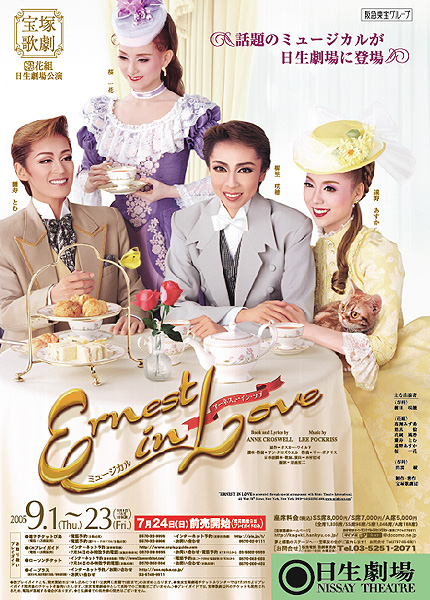 REVIEW 「Ernest in Love~アー...