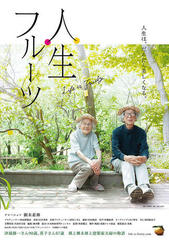REVIEW 『人生フルーツ』