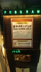 星中ギターデュオ Soul review vol.1@Blues Alley Japan