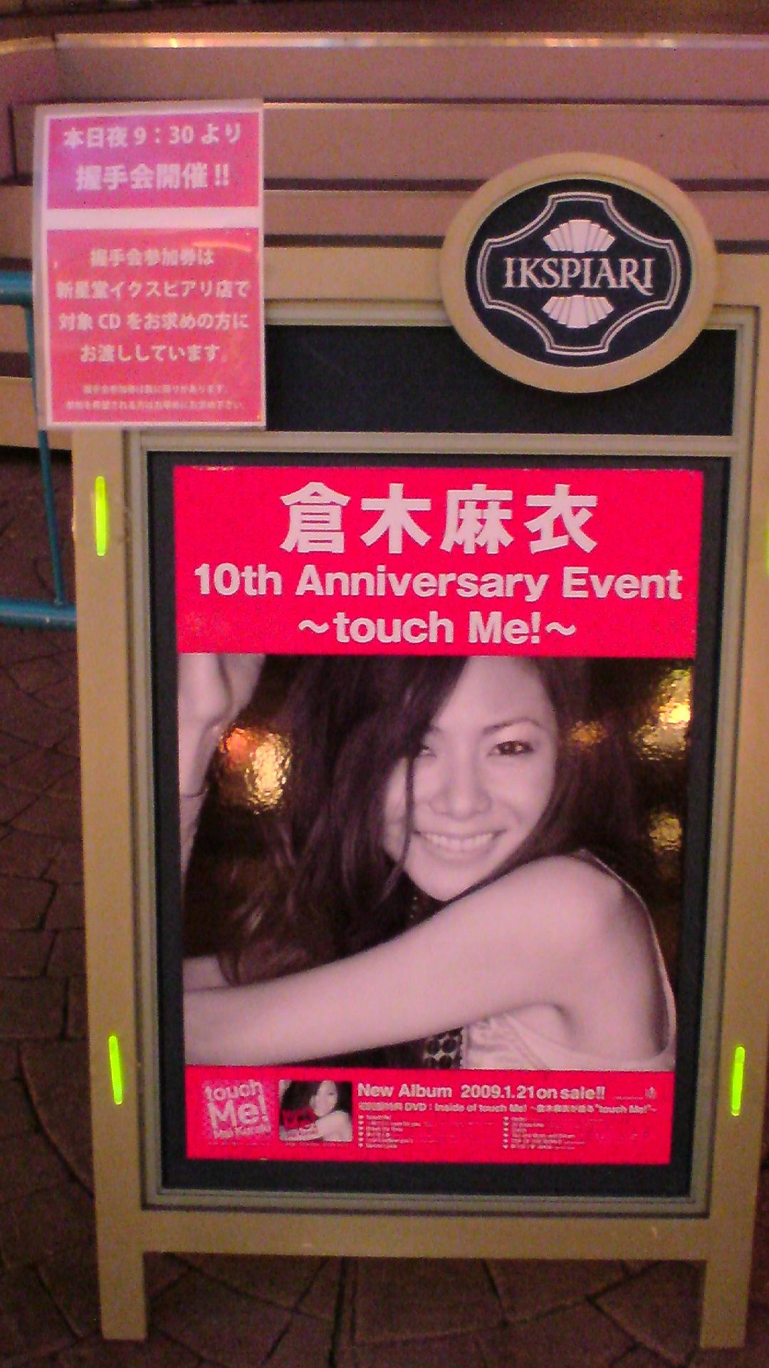 2009・1 : Mai Kuraki 10th Anniversary Event
