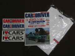 「CAR and DRIVER」誌の電話取材を受けた