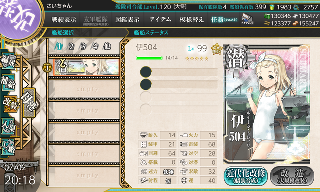 kancolle_20190702-201832660.png