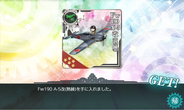 kancolle_20190908-211322903.png