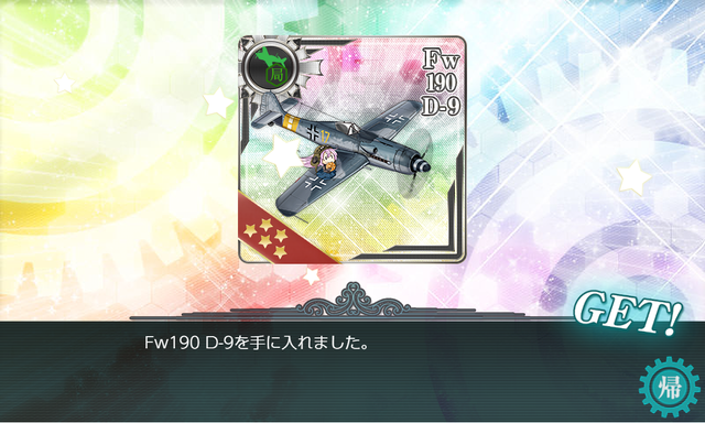 kancolle_20190908-211332634.png