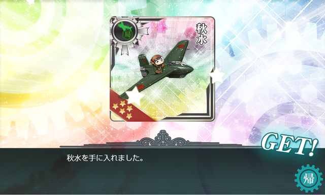 kancolle_20190908-211341750.png