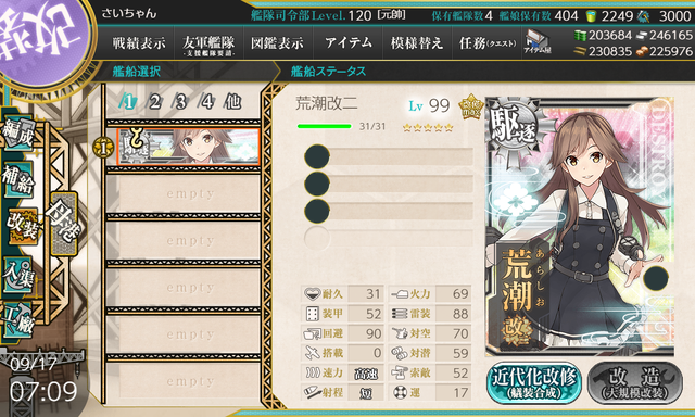 kancolle_20190917-070921754.png