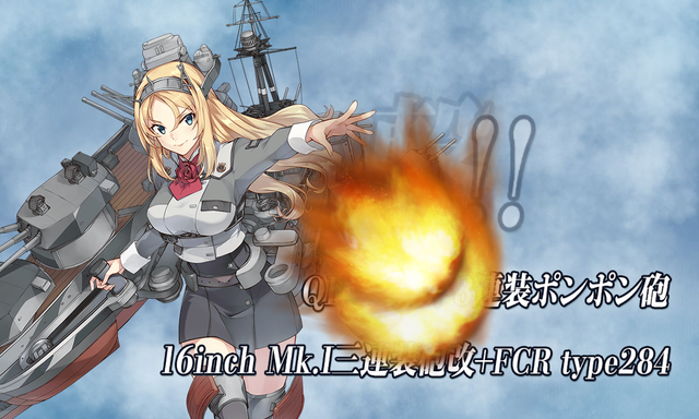 kancolle_20190908-171814680.png