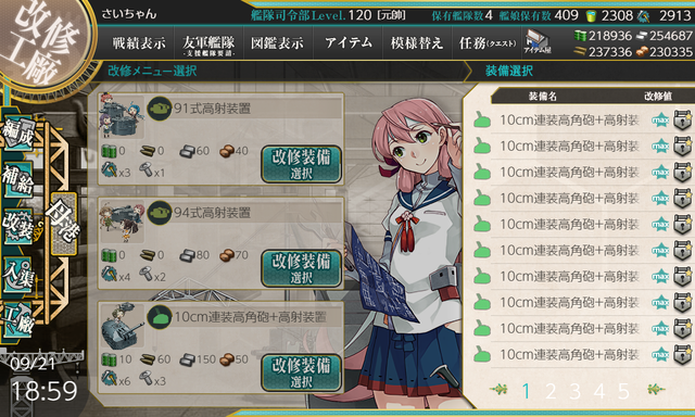 kancolle_20190921-185910949.png