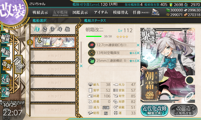 kancolle_20191025-220751162.png