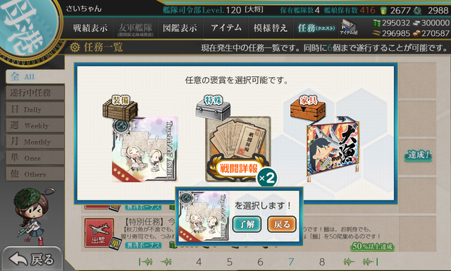 kancolle_20191027-024651708.png