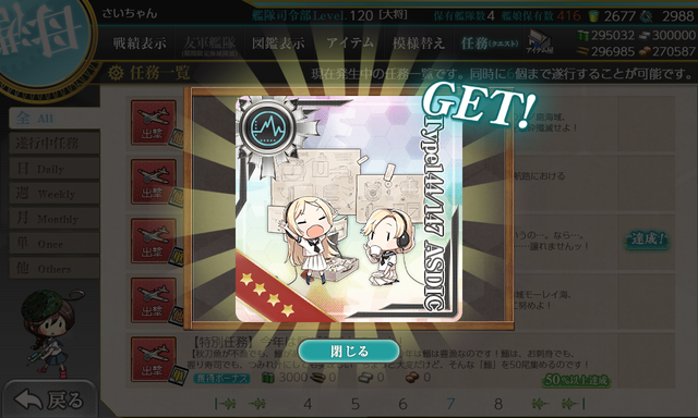 kancolle_20191027-024700526.png