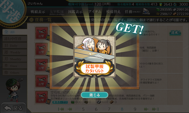 kancolle_20191027-165204354.png