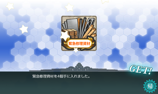 kancolle_20191130-161709988.png