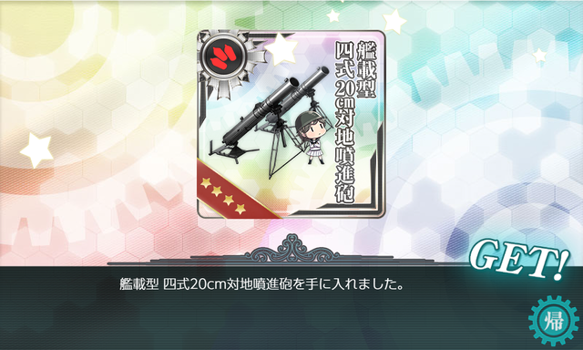 kancolle_20191130-161720338.png