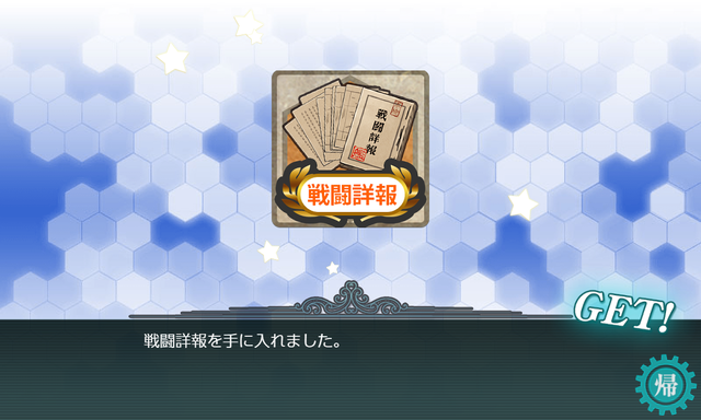 kancolle_20191130-161729975.png