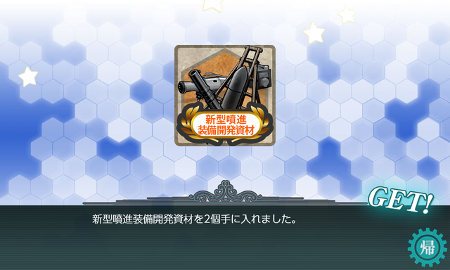 kancolle_20191201-080539646.png