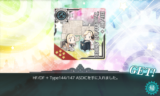 kancolle_20191201-080626844.png
