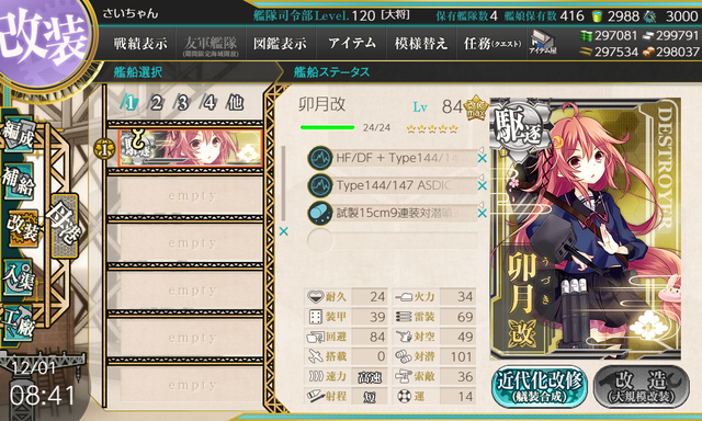 kancolle_20191201-084127526.png