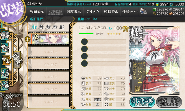 kancolle_20191201-065005259.png